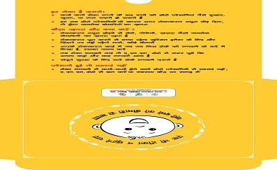 Suraksha Chakra envelope