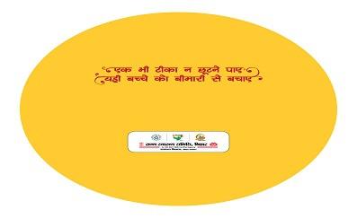Suraksha Chakra back