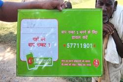 Kilkari promotional leaflet